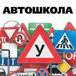 Автошколы Коксового