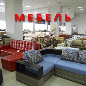 Магазины мебели Коксового