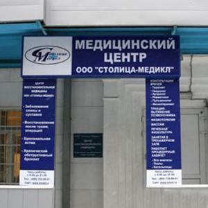 Медицинские центры Коксового