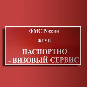Паспортно-визовые службы Коксового