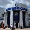 Автовокзалы в Коксовом