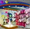 Детские магазины в Коксовом