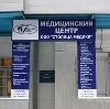 Медицинские центры в Коксовом